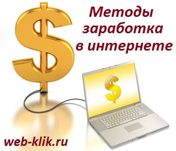 metody-zarabotka-v-internete