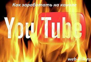 kak-zarabotat-na-kanale-youtube