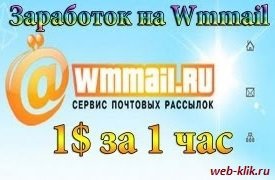 zarabotok-na-wmmail