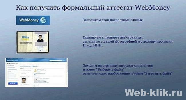 формальный аттестат вебмани