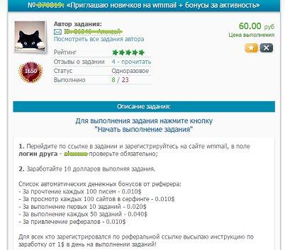 maksimalnyj-doxod-ot-privlecheniya-referalov-cherez-zadaniya