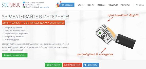 obzor-sajta-socpublic-com-i-zarabotok-na-nem