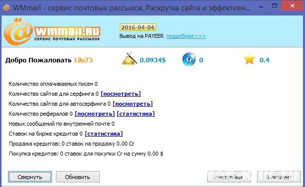 заработок на кликах и программа WMmail agent в браузер