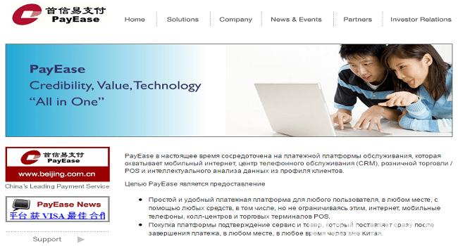 Электронная платёжная система payease
