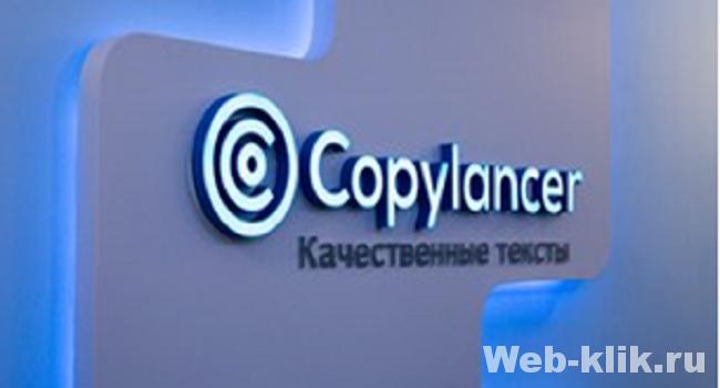 биржа контента CopyLancer