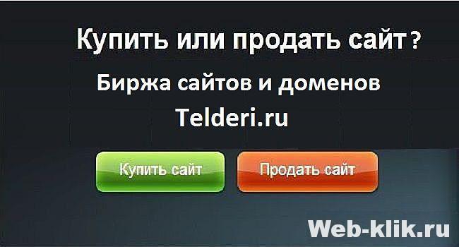 Телдери