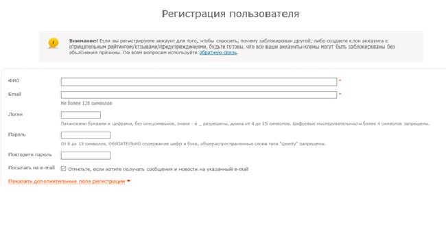 регистрация на бирже статей ETXT