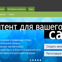 Обзор и заработок на бирже статей Advego