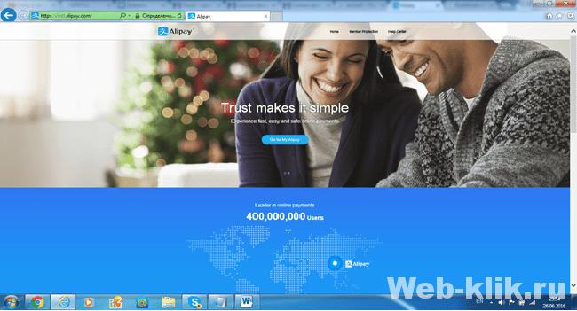 Электронная платёжная система Китая Alipay