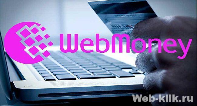 электронный вебмани кошелек