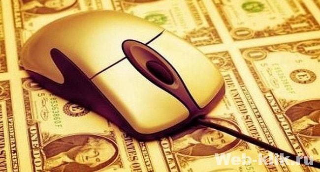 заработок на кликах в долларах без вложений