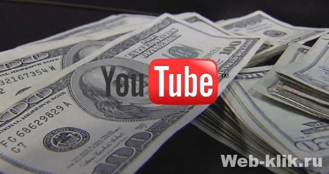 Сколько можно заработать на YouTube