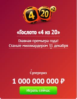 как выиграть миллиард