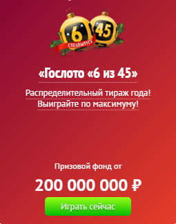 лотерея гослото 6 из 45