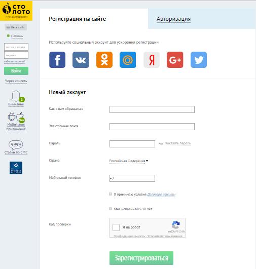 форма регистрации на столото
