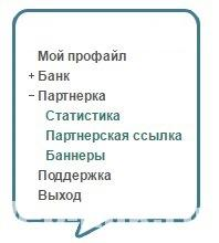 партнерская программа форумок