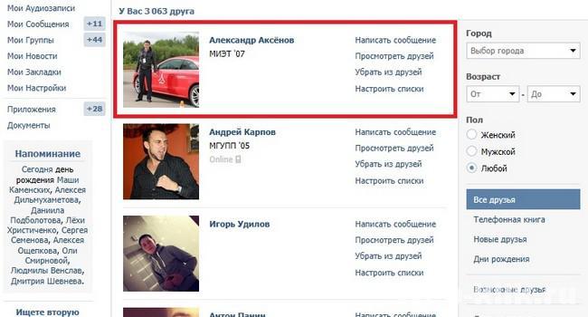 накрутка друзей и подписчиков вконтакте