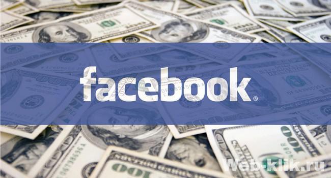 заработок на facebook