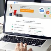 Как открыть собственный интернет-магазин с нуля