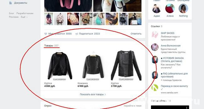 продвижение товара или бренда в социальных сетях рекомендации