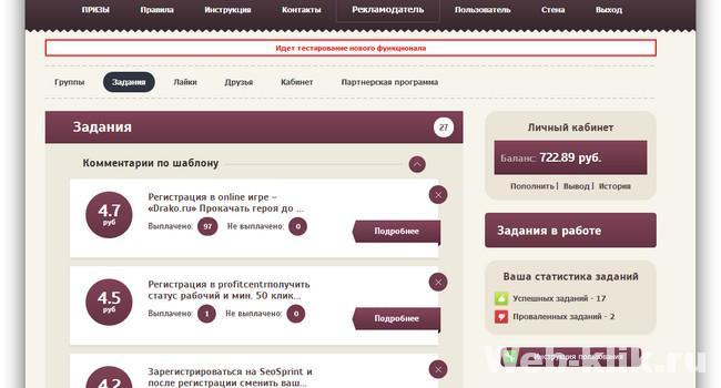 отзыв о сайте V-like.ru