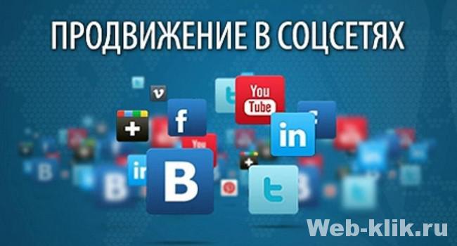 Продвижение товара в социальных сетях