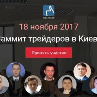 Саммит трейдеров в Киеве — 18 ноября 2017
