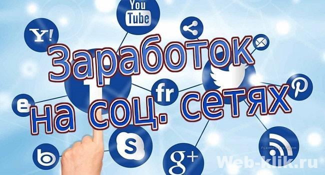 заработок в социальных сетях сетях без вложений с выводом денег