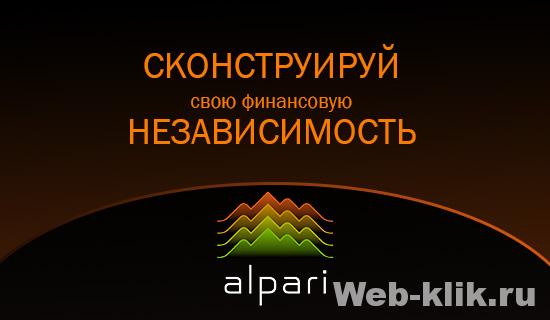 инвестиции в альпари