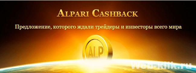 бонусы и акции в альпари