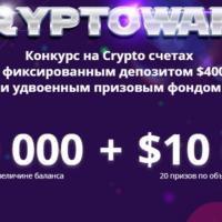 Конкурс трейдеров на Crypto счетах с депозитом 400$ и призовым фондом 20000$!