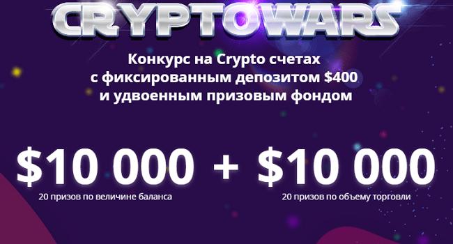 конкурс по торговле криптовалютой