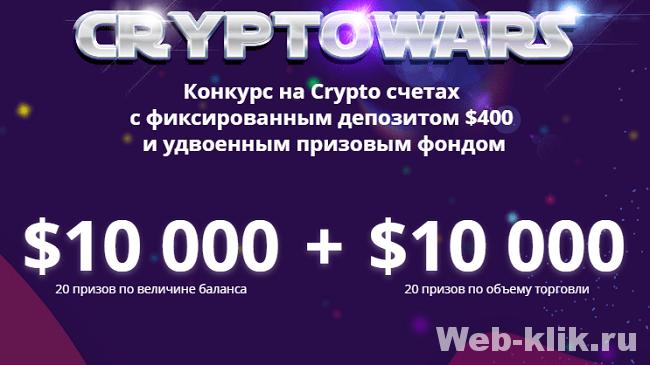 конкурс трейдеров по торговле криптовалютой
