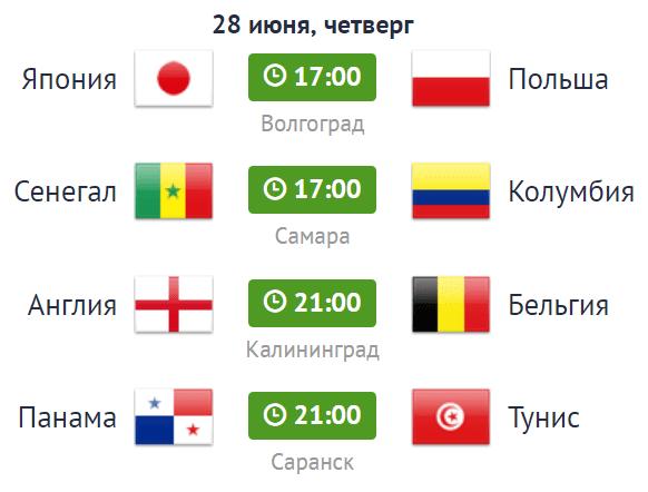 расписание матчей на 28 июня