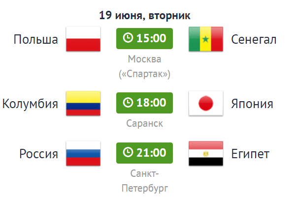 расписание матчей на 19 июня
