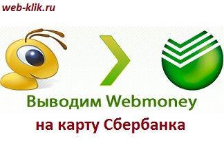 wywod-webmoney-na-kartu-sberbanka
