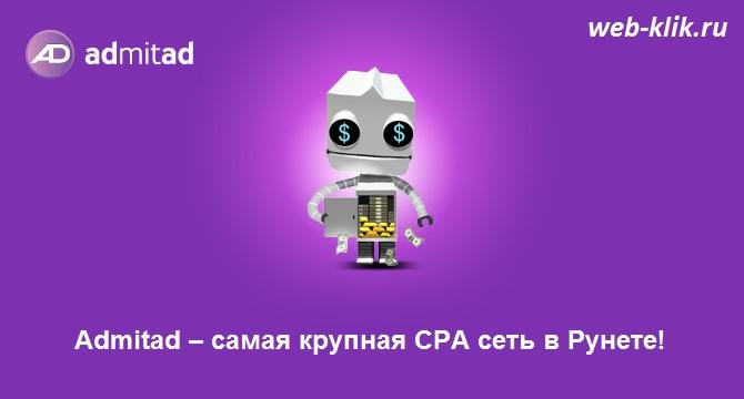 kak-rabotat-v-admitad