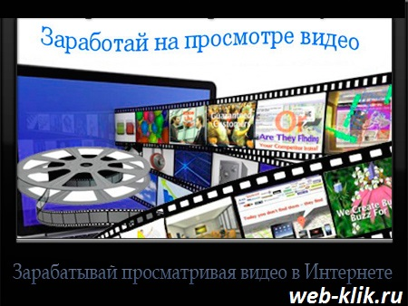zarabotok-v-internete-na-prosmotre-video