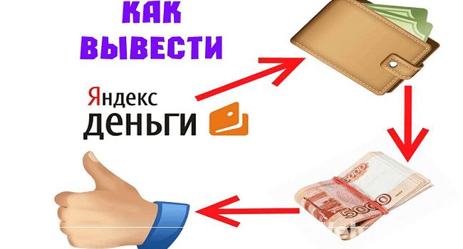 вывести деньги из интернета через яндекс-деньги