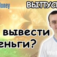 Как вывести деньги из интернета