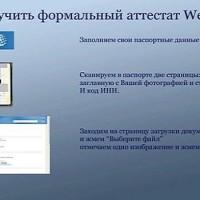Как получить формальный аттестат вебмани