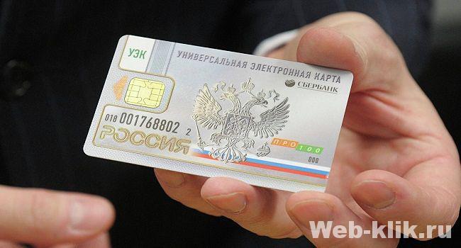 универсальная электронная карта уэк