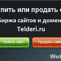 Покупка и продажа сайтов на бирже Телдери