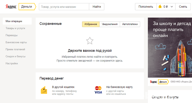электронная платежная система яндекс деньги