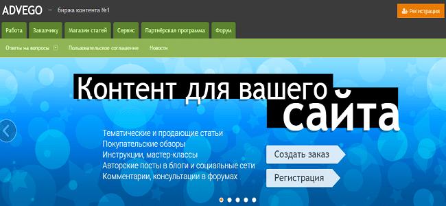 биржа статей адвего