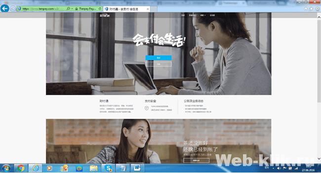 Электронная платёжная система Tenpay