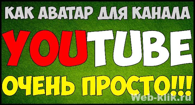 Как сделать шапку на youtube