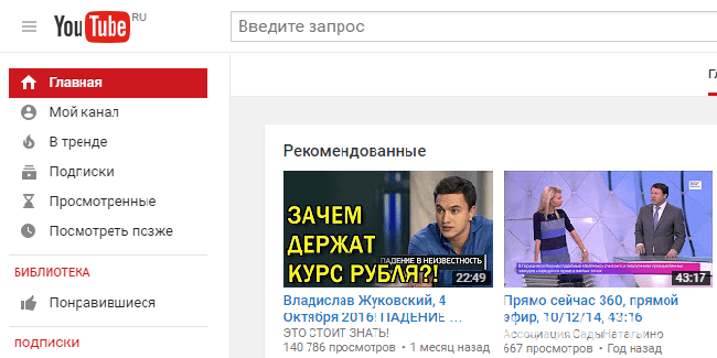 Первое впечатление и знакомство с YouTube.com