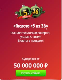 выиграть миллион