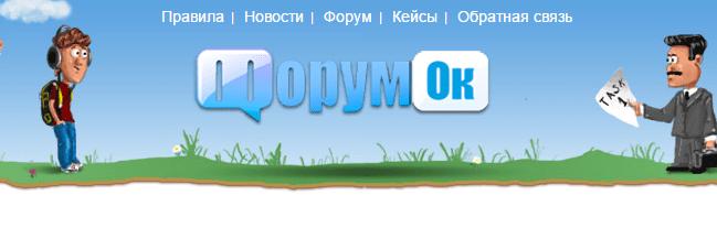 верхнее меню сайта форумок